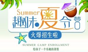 暑期趣味夏令营海报设计PSD源文件