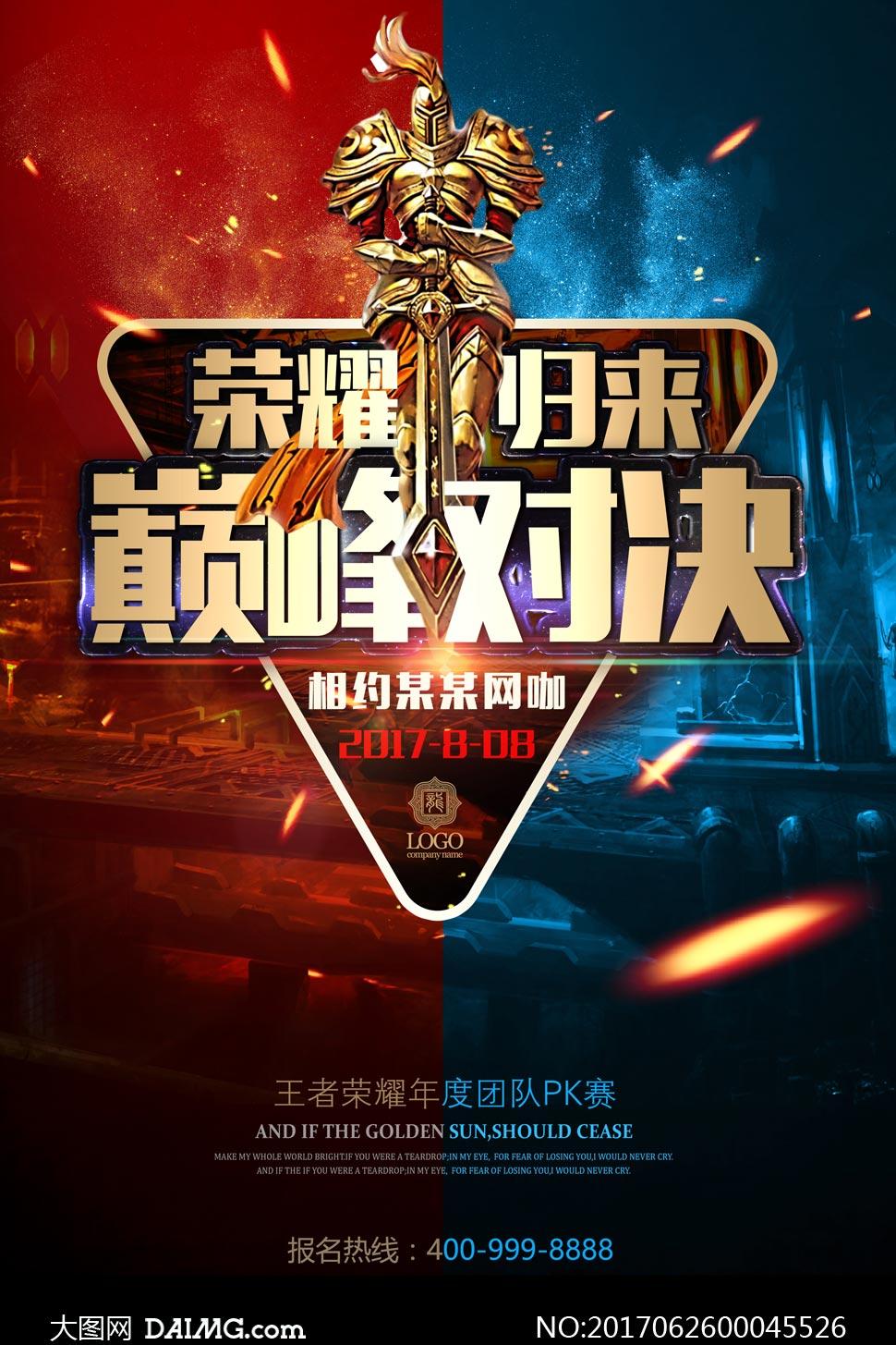 王者荣耀电子竞技宣传海报psd素材
