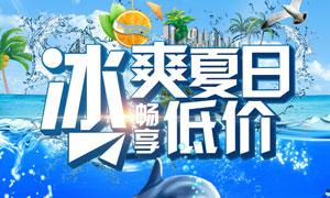 夏季商场感恩促销海报PSD源文件