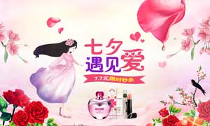 七夕遇见爱化妆品海报设计PSD素材