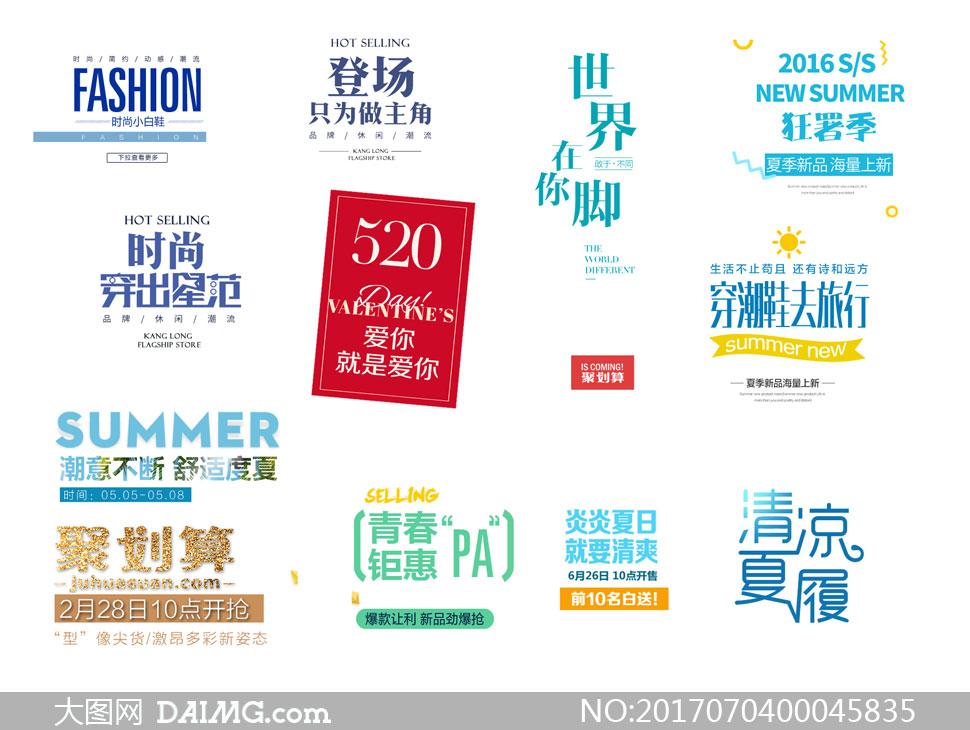 淘宝夏季文案排版设计模板PSD素材