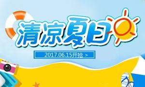淘宝清凉夏日海报设计PSD源文件