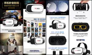 淘宝VR眼镜详情页设计模板PSD素材