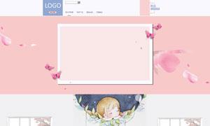淘宝小清新首页设计模板PSD素材