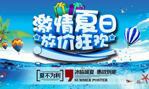 夏日商场放价狂欢海报设计PSD素材