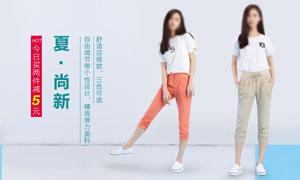 淘宝夏季女裤海报设计PSD模板