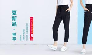 淘宝女裤新品促销海报PSD源文件
