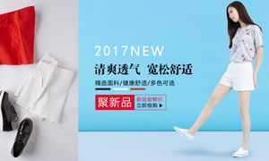 天猫女装短裤全屏促销海报PSD素材