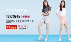 天猫时尚短裤全屏促销海报PSD素材