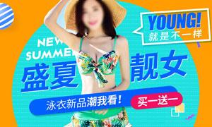 淘宝夏季内衣活动海报设计PSD素材