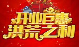 商场开业巨惠海报设计PSD源文件