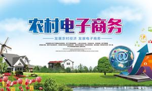 发展农村电子商务宣传海报PSD素材