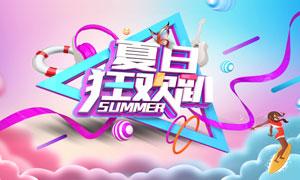 夏日狂欢趴活动海报设计PSD素材