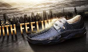 淘宝高档皮鞋活动海报设计PSD素材
