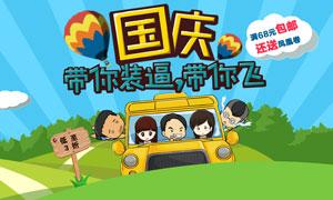 天猫国庆节活动海报设计PSD素材