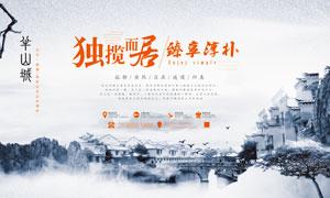 中国风水墨地产海报模板PSD源文件