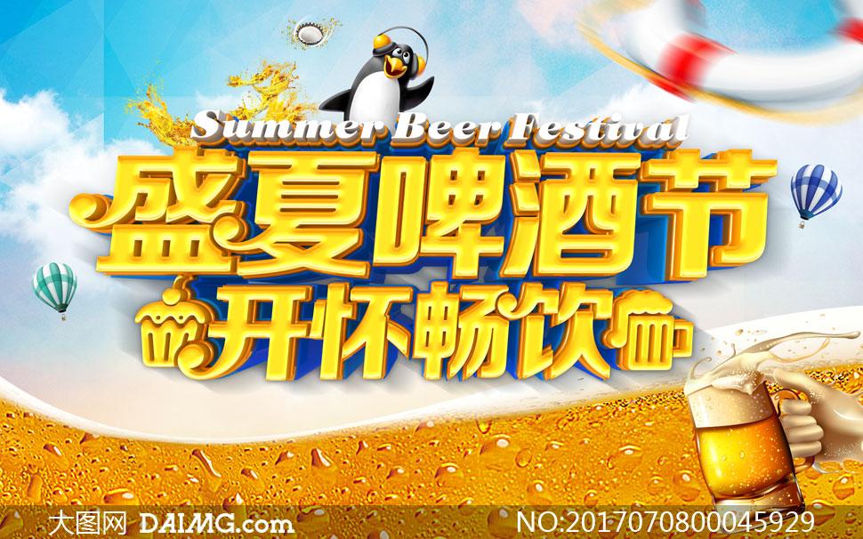 盛夏啤酒节畅饮活动海报PSD素材