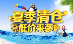 夏季商场清仓促销海报PSD源文件