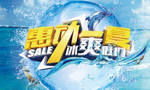 夏日盛惠商场活动海报设计PSD素材