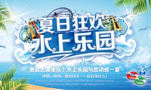 夏季水上乐园活动海报PSD源文件