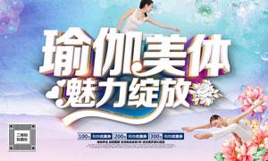 瑜伽美体宣传海报设计PSD源文件