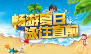 夏季游泳培训海报设计PSD源文件