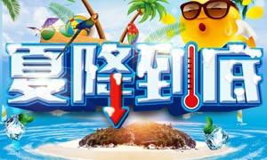 夏季商场降价促销活动海报PSD素材