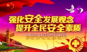 安全生產理念宣傳海報設計PSD素材