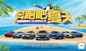 丰田汽车夏季活动海报设计PSD素材
