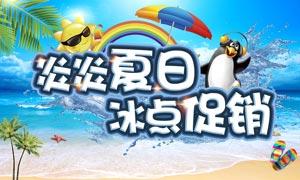 分丰汽车夏季主题海报设计PSD素材