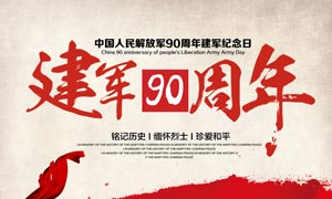 建军节90周年纪念海报PSD源文件