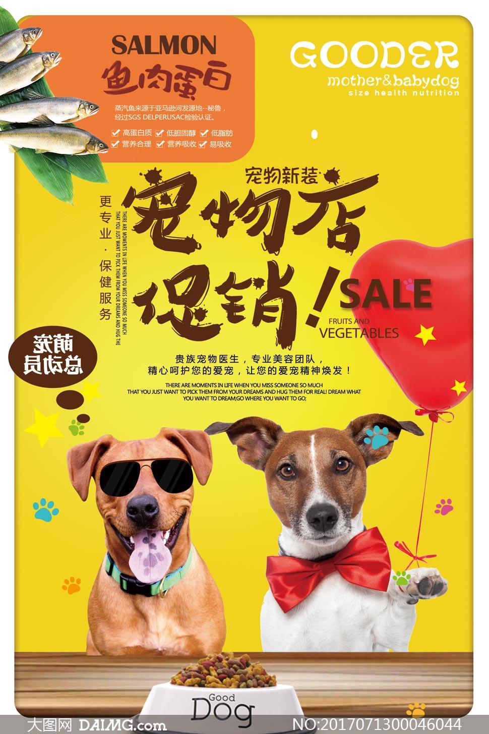 宠物店狗粮促销海报设计PSD素材