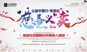 慈善义卖公益海报设计PSD源文件