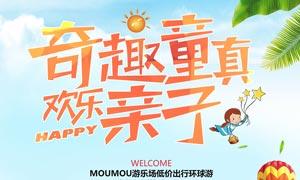 暑期游乐场宣传海报PSD源文件