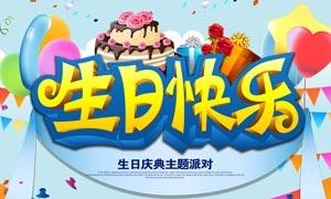 生日快乐主题派对海报设计PSD源文件