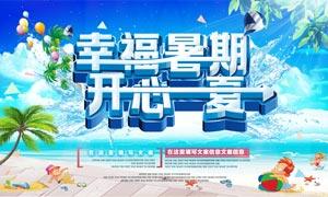夏季幸福暑假活动海报PSD源文件
