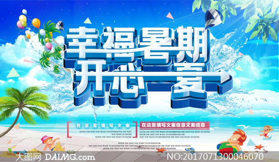 幼儿园开园典礼背景板设计psd素材         青春毕业季宣传