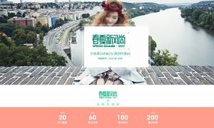 春夏新风尚淘宝首页模板PSD素材