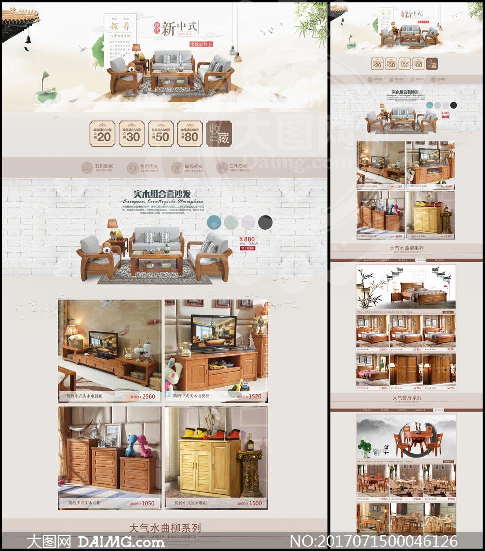 淘宝新中式家具首页设计模板PSD素材