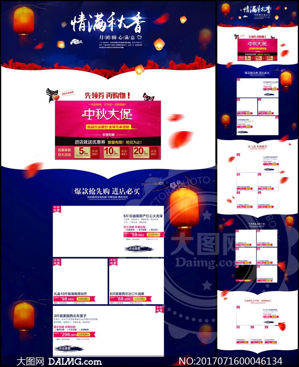 淘宝水果店铺中秋首页模板PSD素材