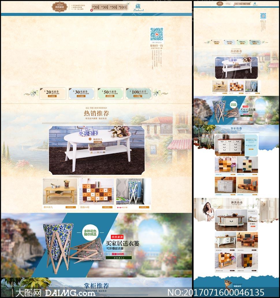 淘宝家具首页设计模板PSD素材