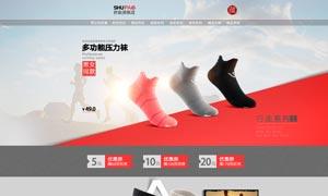 淘宝袜子店铺首页设计模板PSD素材