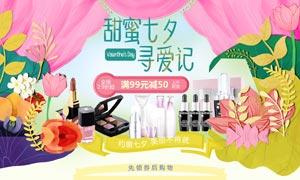 淘宝化妆品七夕节首页模板PSD素材