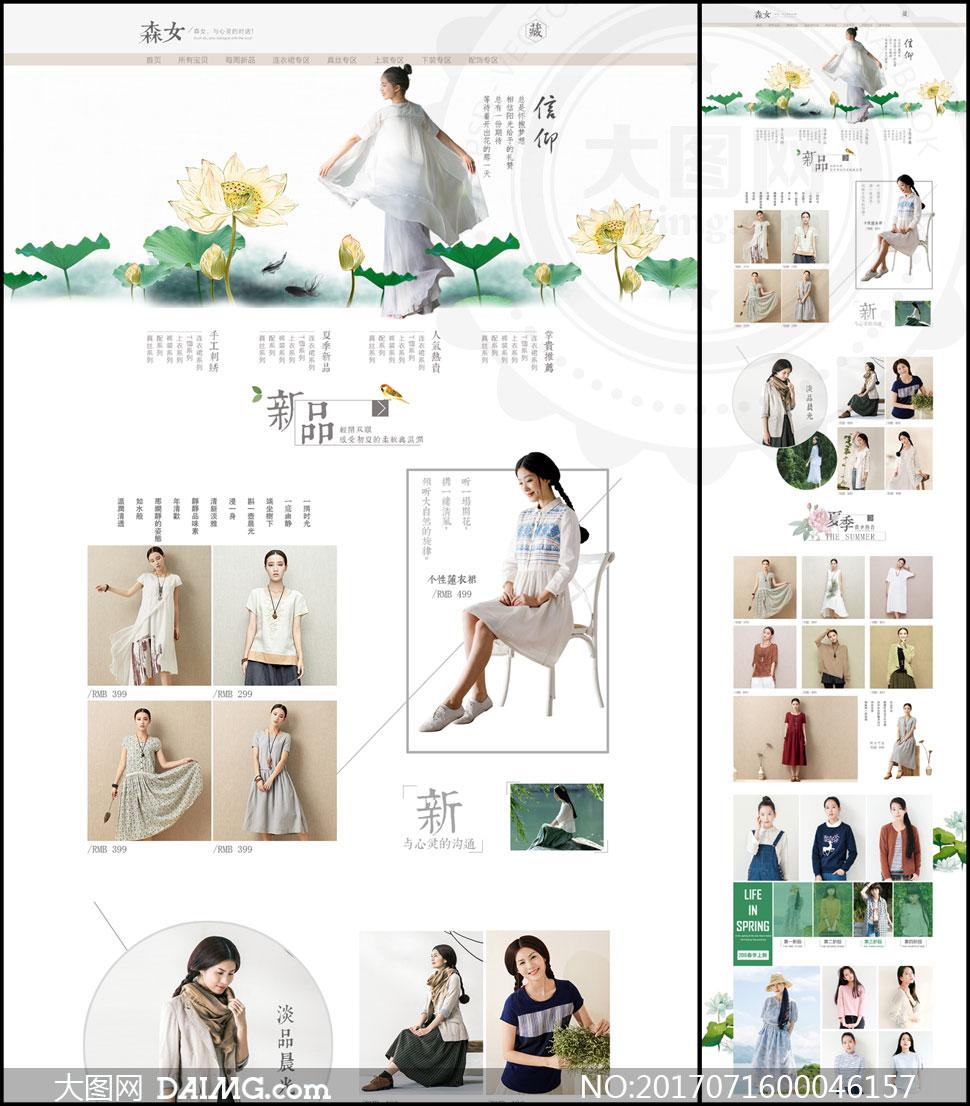 淘宝中国风女装首页设计模板PSD素材