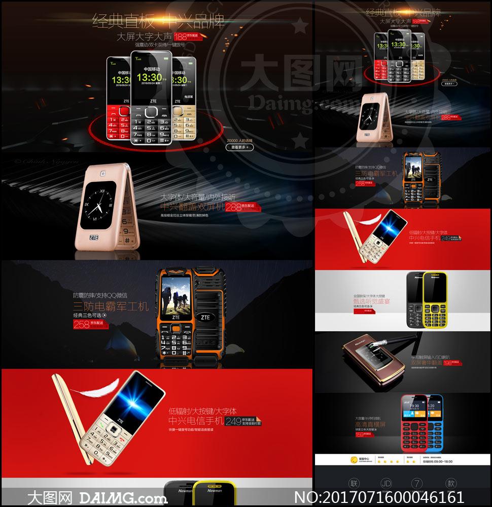 淘宝手机店铺首页设计模板psd素材
