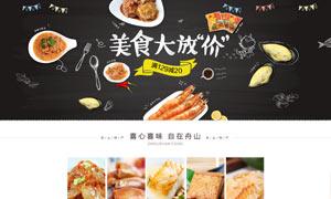 淘宝美食店首页设计模板PSD素材