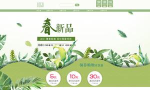 淘宝春季新风尚首页设计模板PSD素材