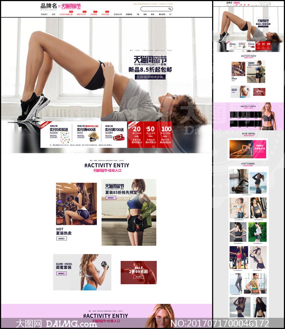 天猫闺蜜节首页设计模板PSD素材