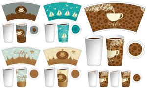 紙質咖啡杯子包裝圖案創意矢量素材