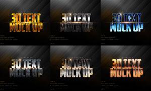 6款金属质感的3D艺术字设计PSD模板